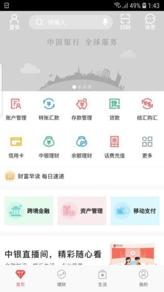 中国銀行のアプリをダウンロードしてチェック
