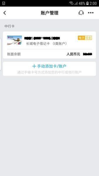 中国銀行のアプリから残高をチェック
