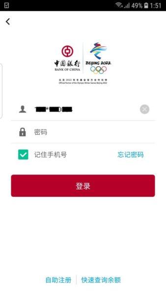中国銀行のアプリにログイン