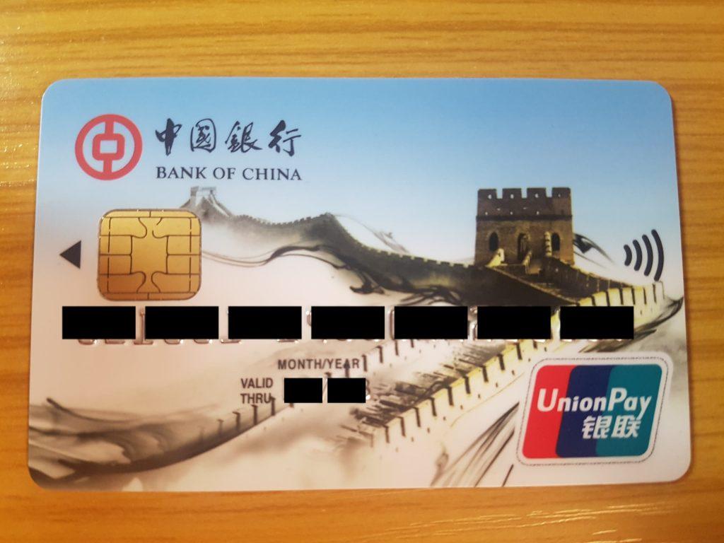 中国銀行で口座開設が完了すると銀聯がついたデビットカード兼キャッシュカードが渡される