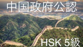 HSK5級の試験に合格するために役立つ情報を書いた記事です。