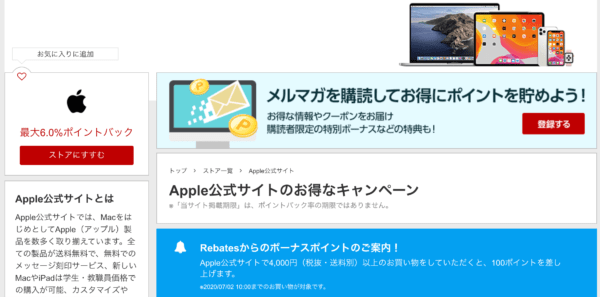 Rakuten Rebates Apple MacBook