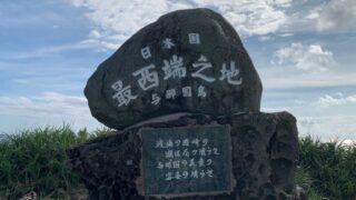 日本最西端の地 与那国島 西崎