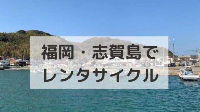 志賀島 サイクリング